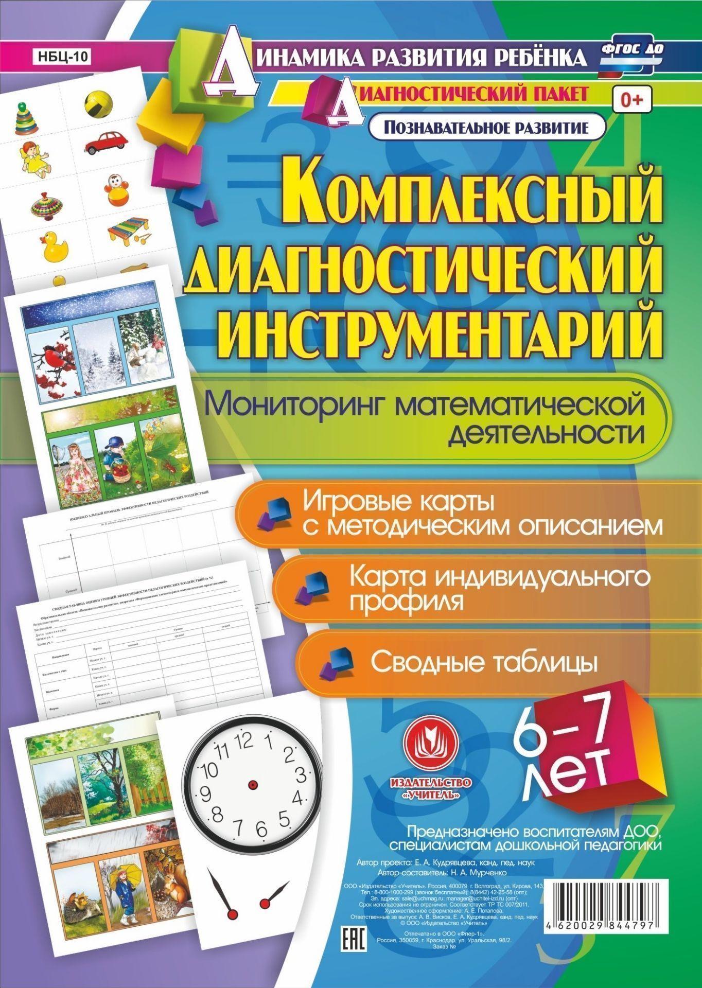 Купить со скидкой Комплексный диагностический инструментарий. Мониторинг математической деятельности детей  6-7 лет. И