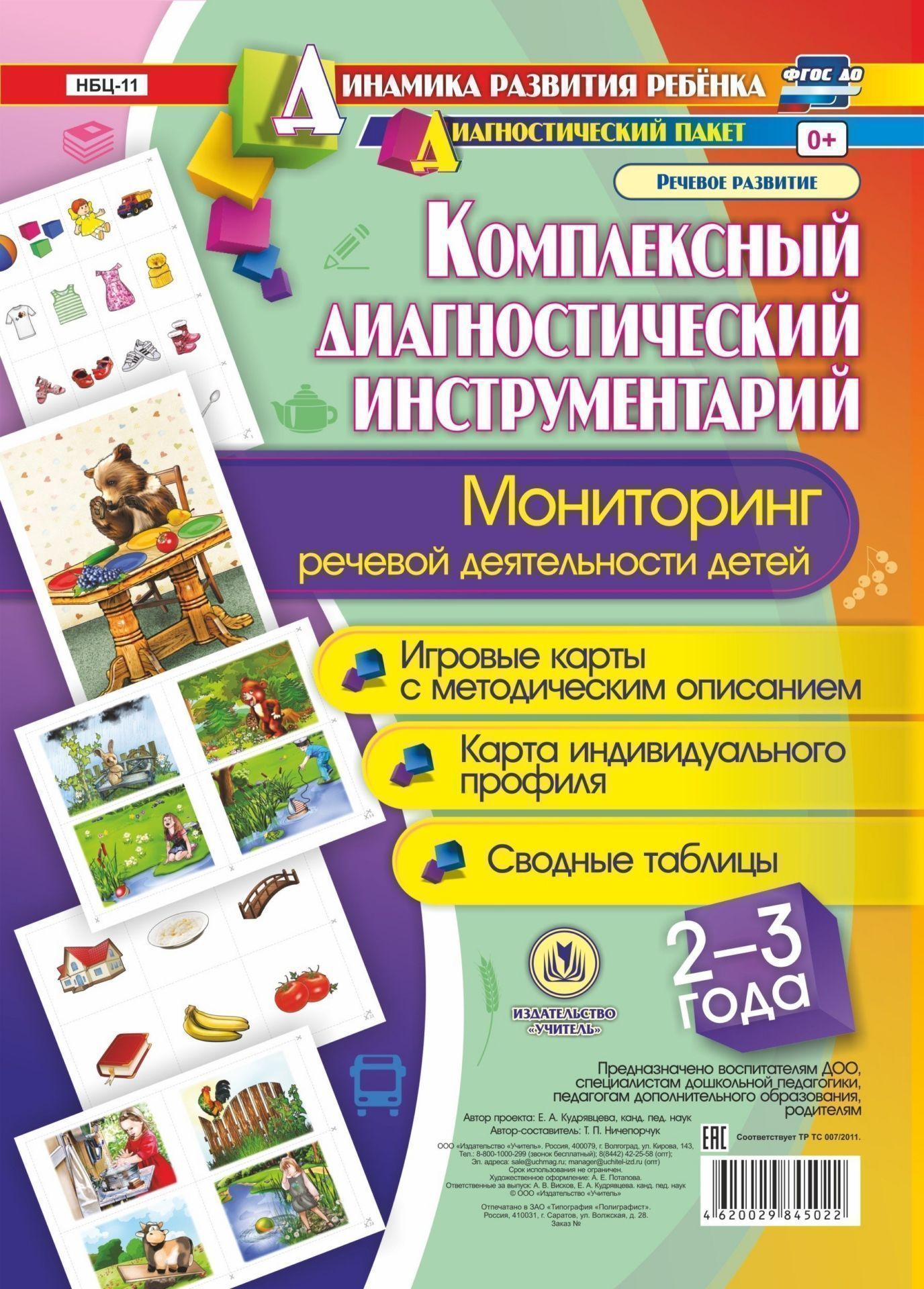 Купить со скидкой Комплексный диагностический инструментарий. Мониторинг речевой деятельности детей 2-3 лет: игровые к