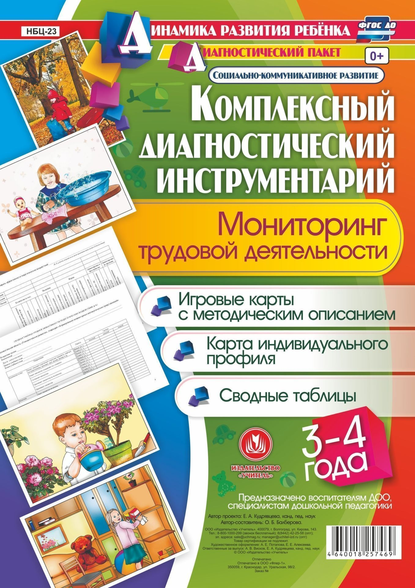 Комплексный диагностический инструментарий. Мониторинг трудовой деятельности детей 3-4  лет. Игровые карты с методическим описанием, карта индивидуального профиля, сводные таблицы