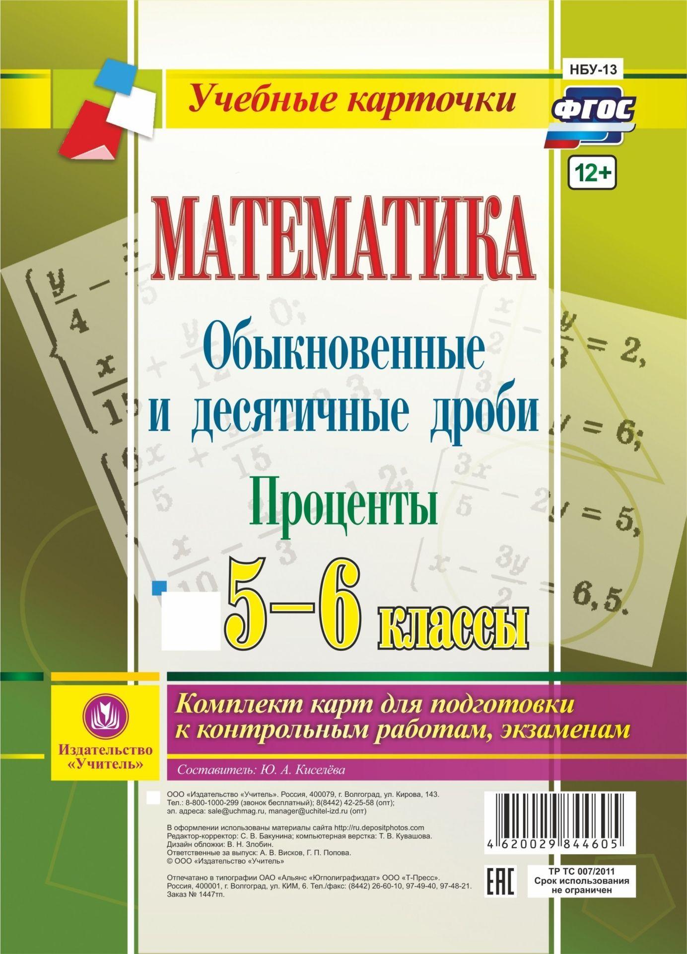 Математика. Обыкновенные и десятичные дроби. Проценты. 5-6 классы: комплект из 4 карт для подготовки к контрольным работам, экзаменам