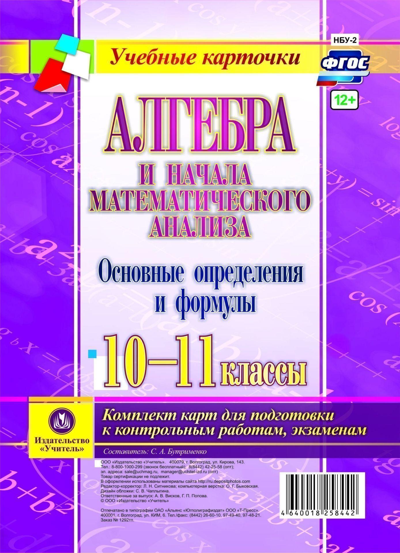 Алгебра и начала математического анализа. Основные определения формулы. 10-11 классы. Комплект карт