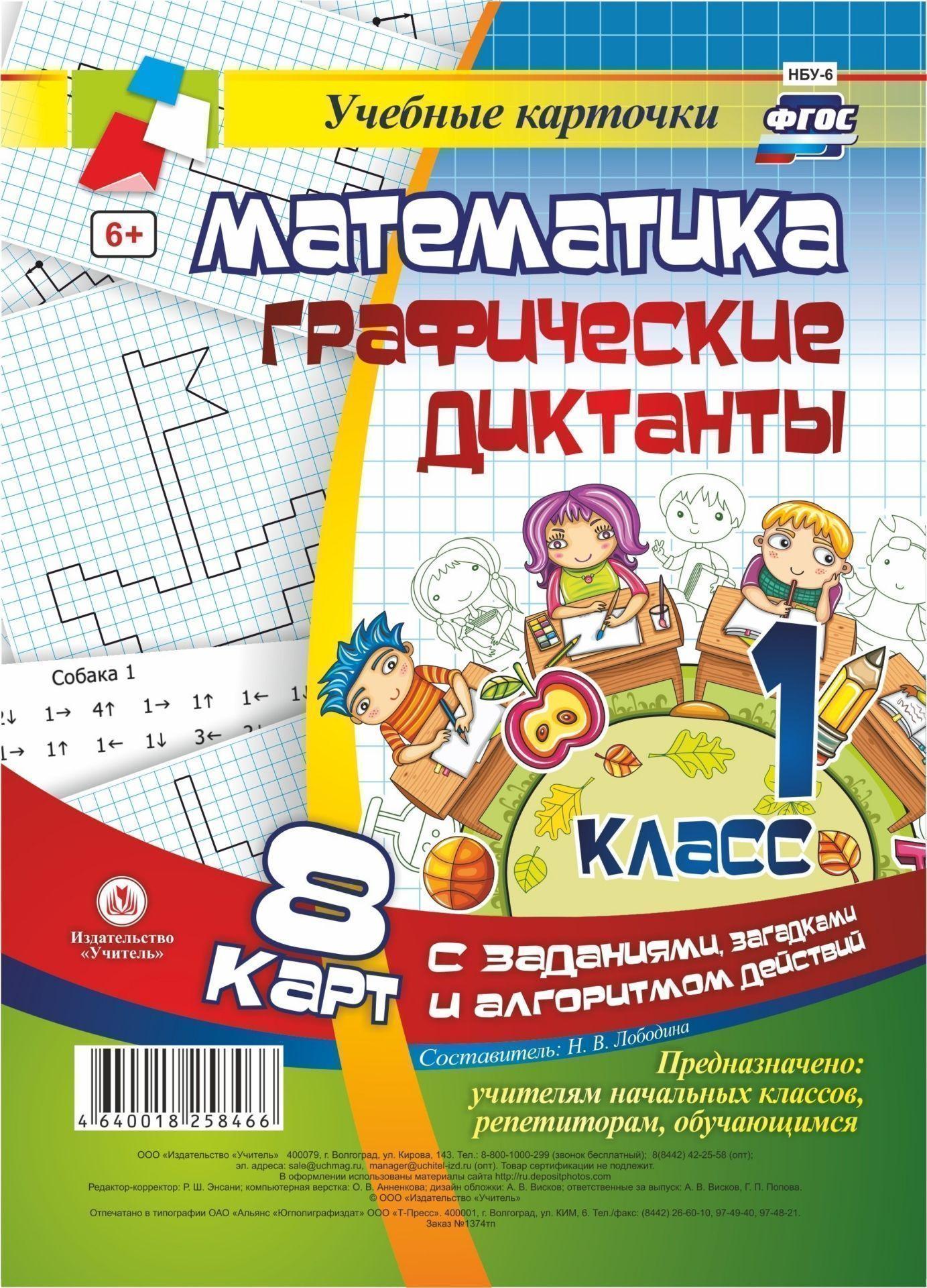 Математика. Графические диктанты. 1 класс. Комплект карт