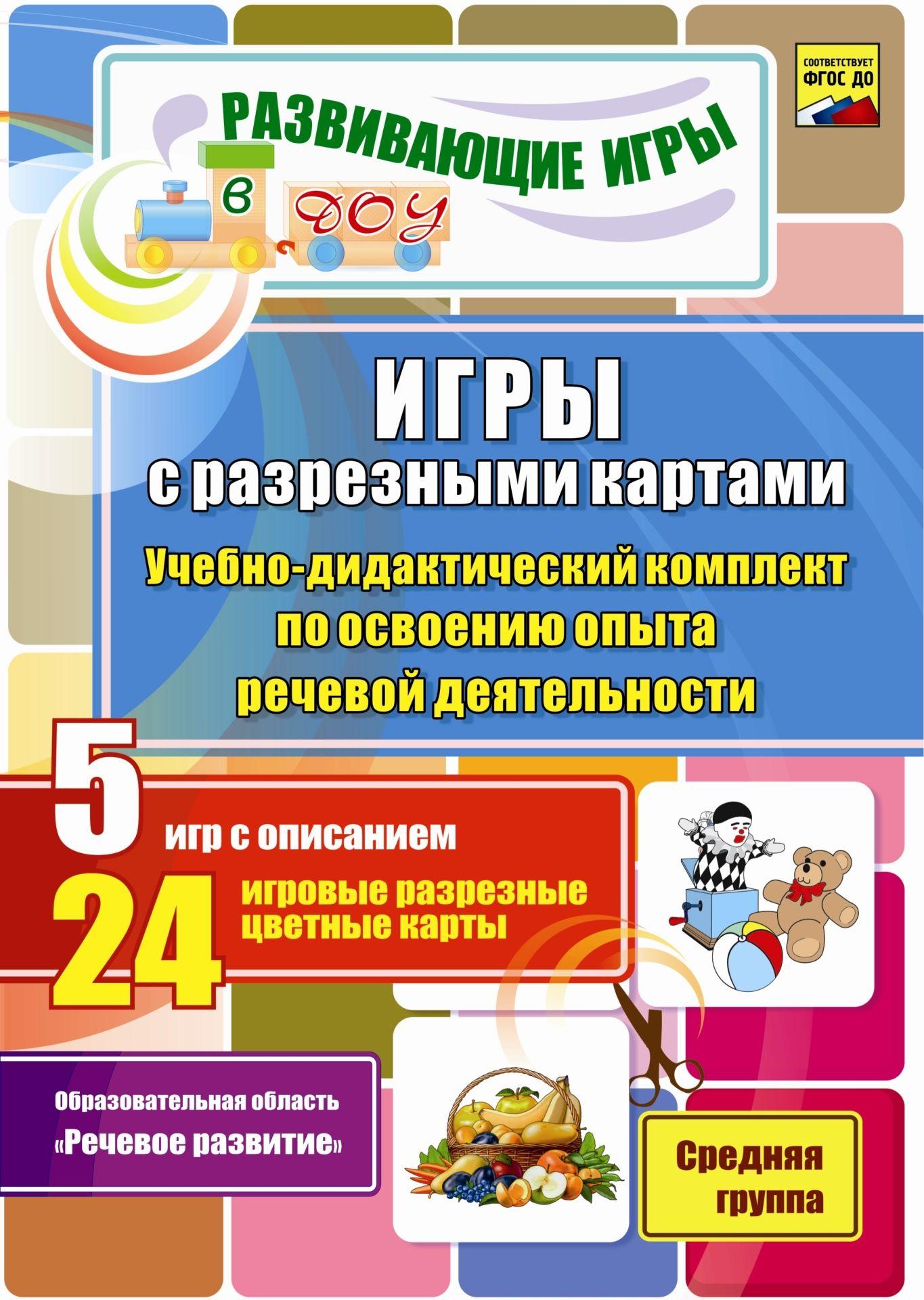 Игры с разрезными картами. Учебно-методический комплект по освоению опыта речевой деятельности: 5 игр с описанием. 24 игровые разрезные цветные карты. Средняя группа
