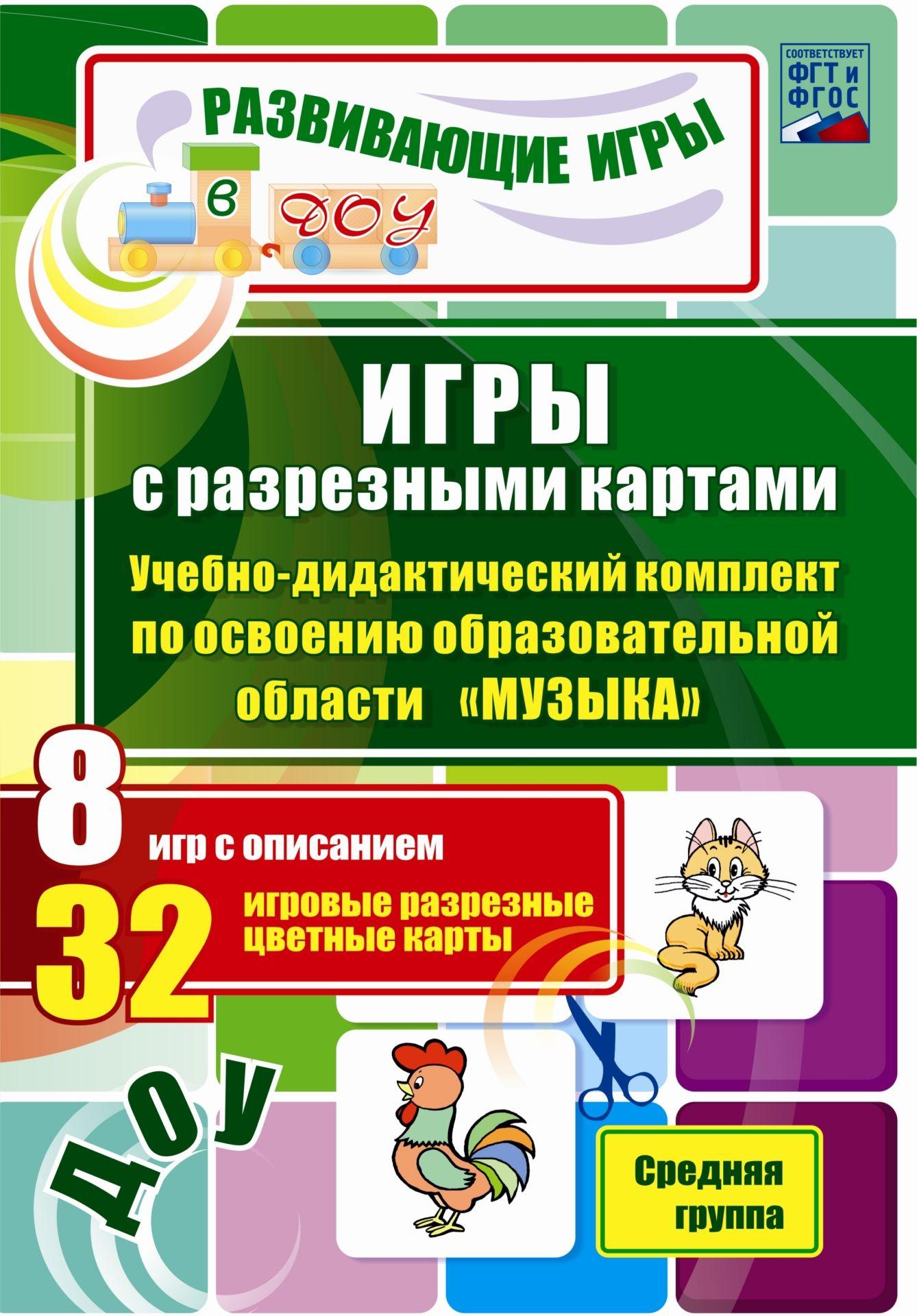 Игры с разрезными картами. Учебно-дидактический комплект по освоению образовательной области Музыка: 8 игр с описанием. 32 игровые разрезные цветные карты. Средняя группаОбразовательное пространство ДОО<br>Учебно-дидактический комплект, составленный с учетом ФГОС ДО на основе практического опыта работы, поможет реализовать базисное содержание образовательной области Художественно-эстетическое развитие с детьми средней группы.В пособии представлены 8 игр с...<br><br>Авторы: Гладышева Н. Н., Переверзева Т. А.<br>Год: 2014<br>Серия: Развивающие игры в ДОУ<br>ISBN: 978-5-7057-3647-8<br>Высота: 290<br>Ширина: 200<br>Толщина: 8<br>Переплёт: мягкая, склейка