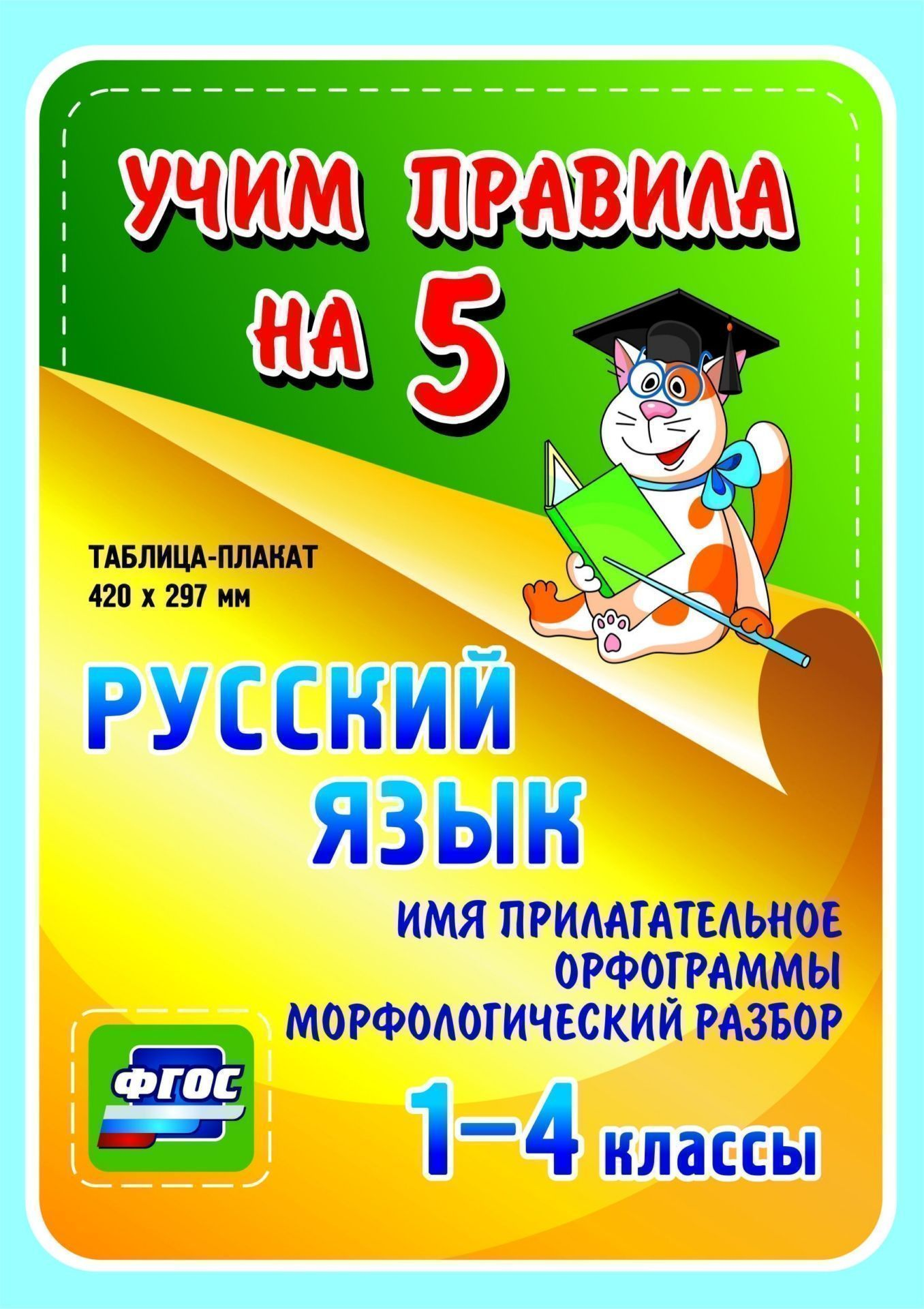 Русский язык. Имя прилагательное. Орфограммы. Морфологический разбор. 1-4 классы: Таблица-плакат 420х297
