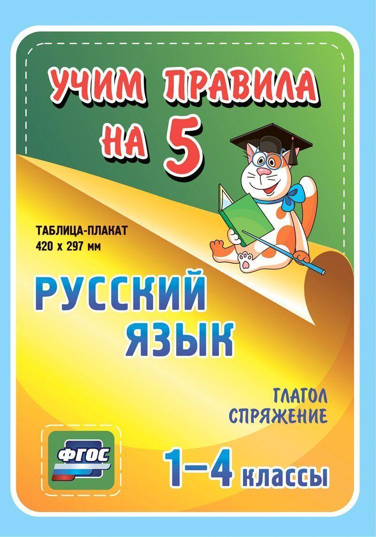Русский язык. Глагол. Спряжение. 1-4 классы: Таблица-плакат 420х297