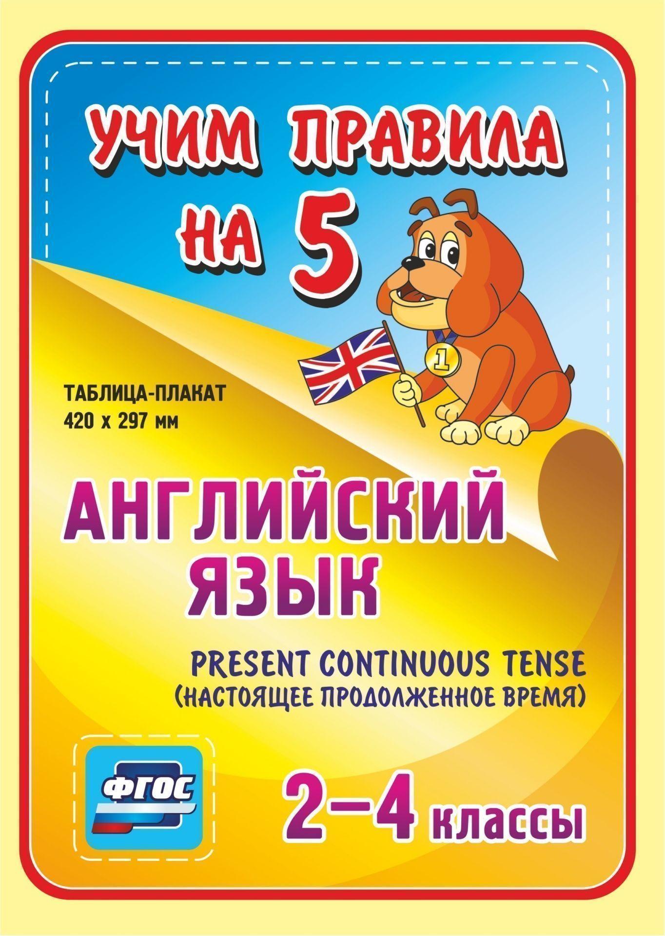 Английский язык. Present Continuous (настоящее продолженное время). 2-4 классы: Таблица-плакат 420х297