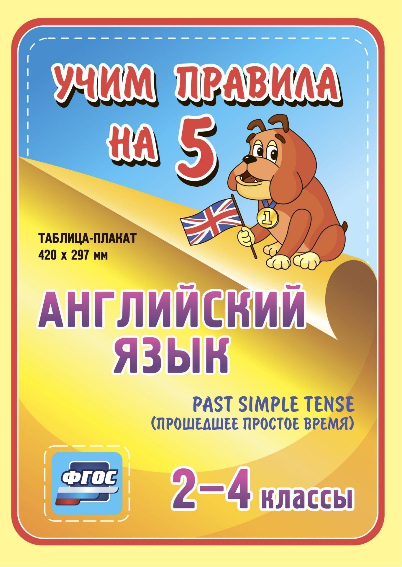 Английский язык. Past Simple Tense (прошедшее простое время). 2-4 классы: Таблица-плакат 420х297