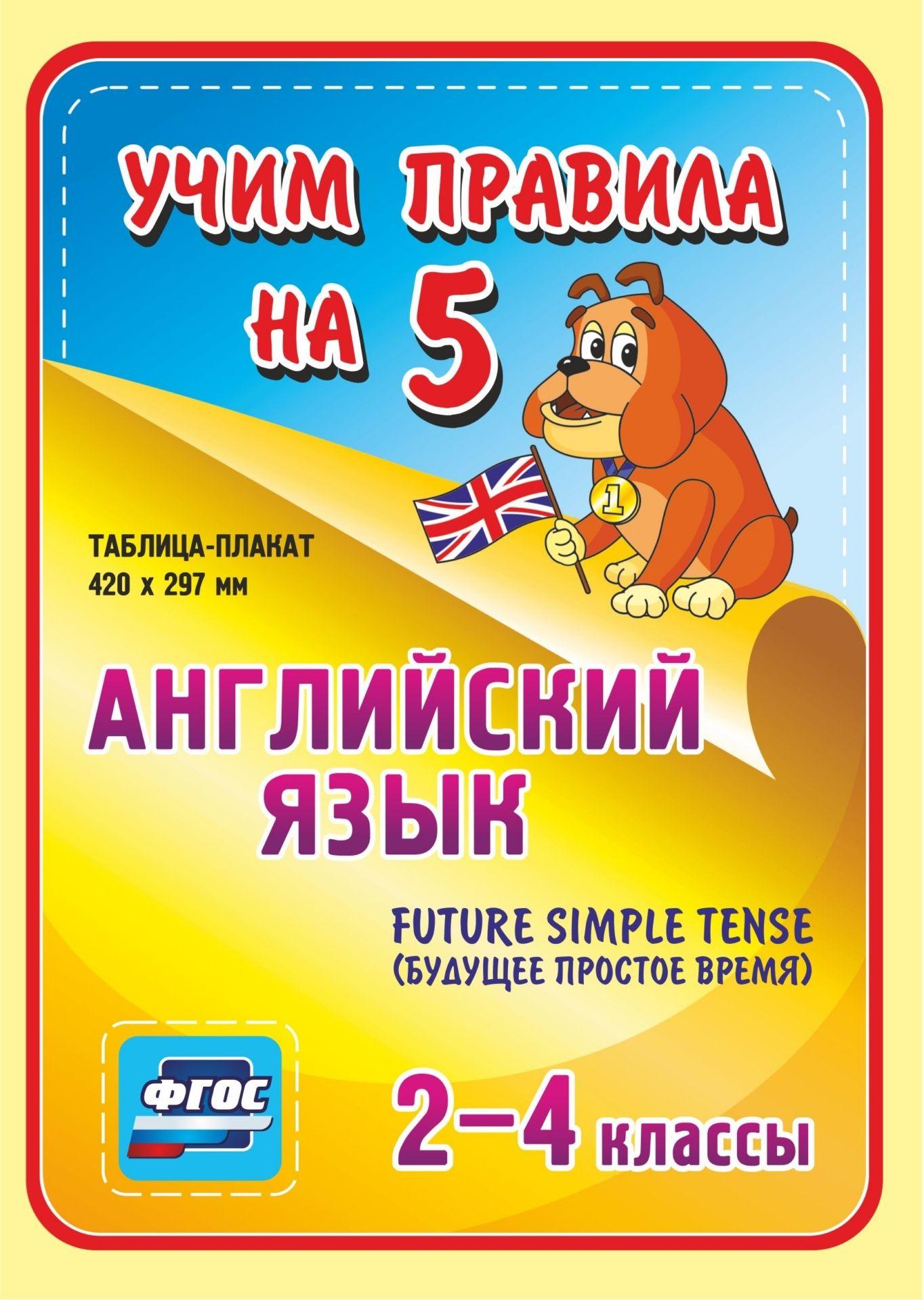 Английский язык. Future Simple Tense (будущее простое время). 2-4 классы: Таблица-плакат 420х297