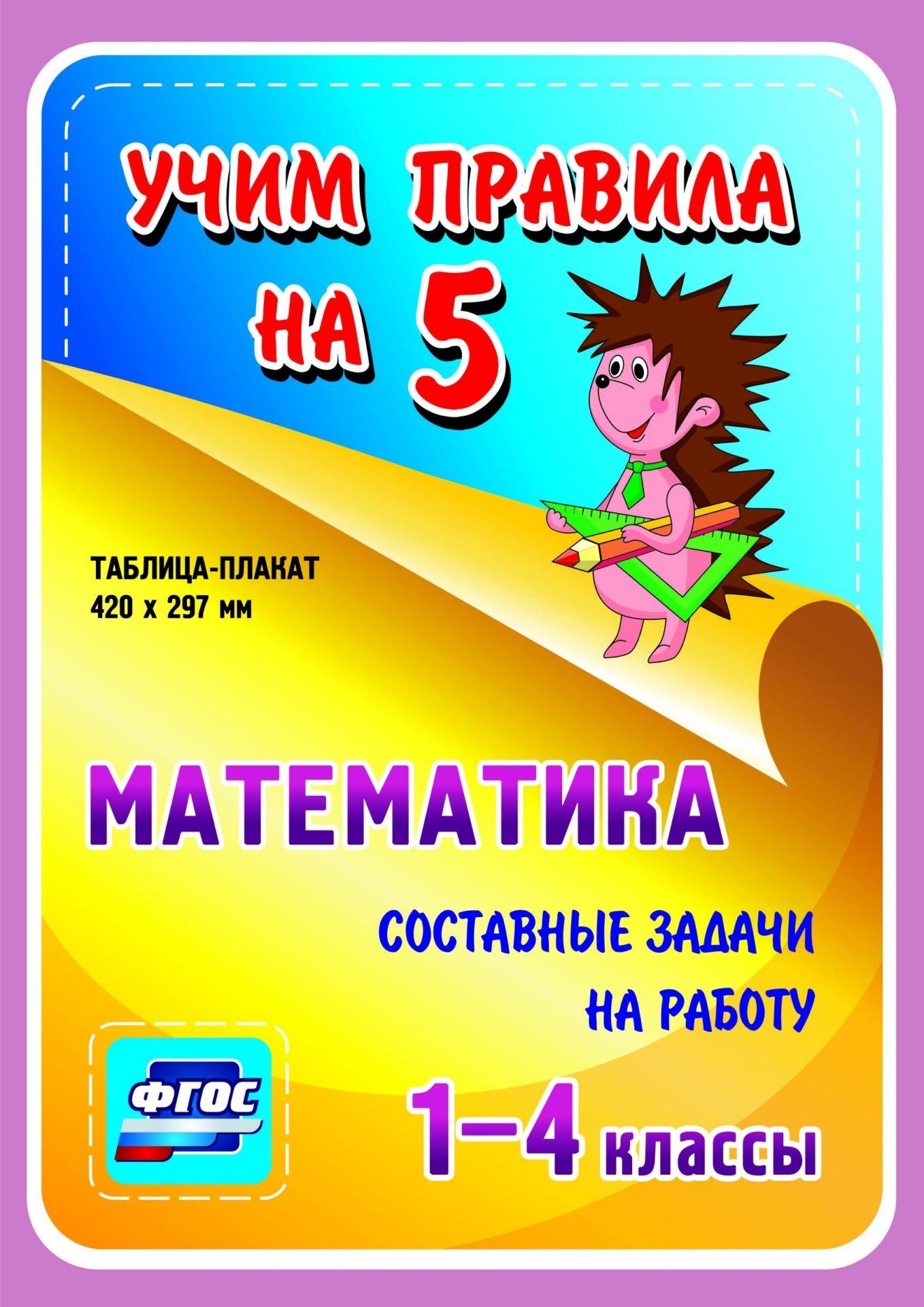 Математика. Составные задачи на работу. 1-4 классы: Таблица-плакат 420х297