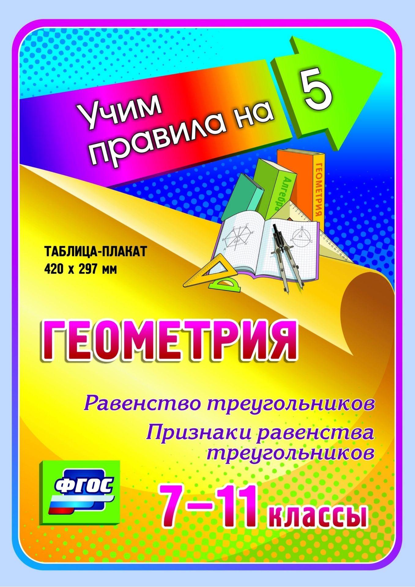 Геометрия. Равенство треугольников. Признаки равенства треугольников. 7-11 классы: Таблица-плакат 420х297