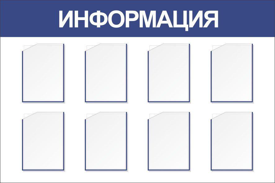 """Стенд """"Информация"""" с 8 карманами А4: Размер: 1,5 м*1 м"""