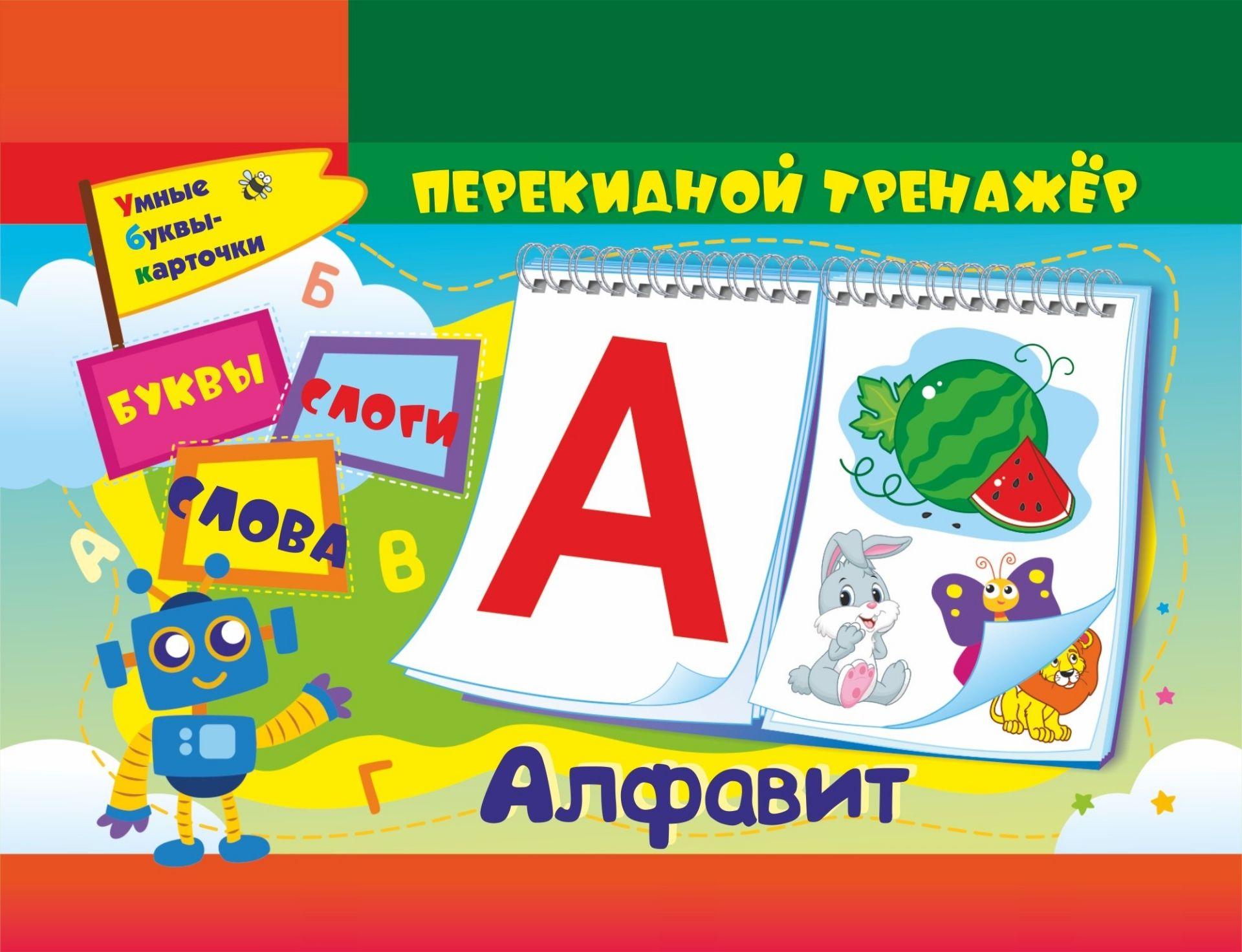 Купить со скидкой Алфавитный перекидной тренажер: Буквы, слоги, слова