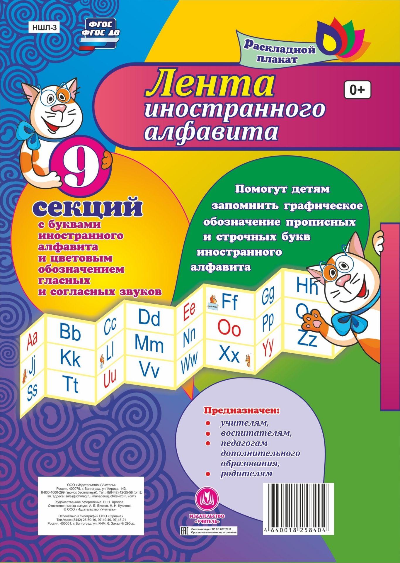 Купить со скидкой Лента иностранного алфавита: с буквами иностранного алфавита и цветовым обозначением гласных и согла