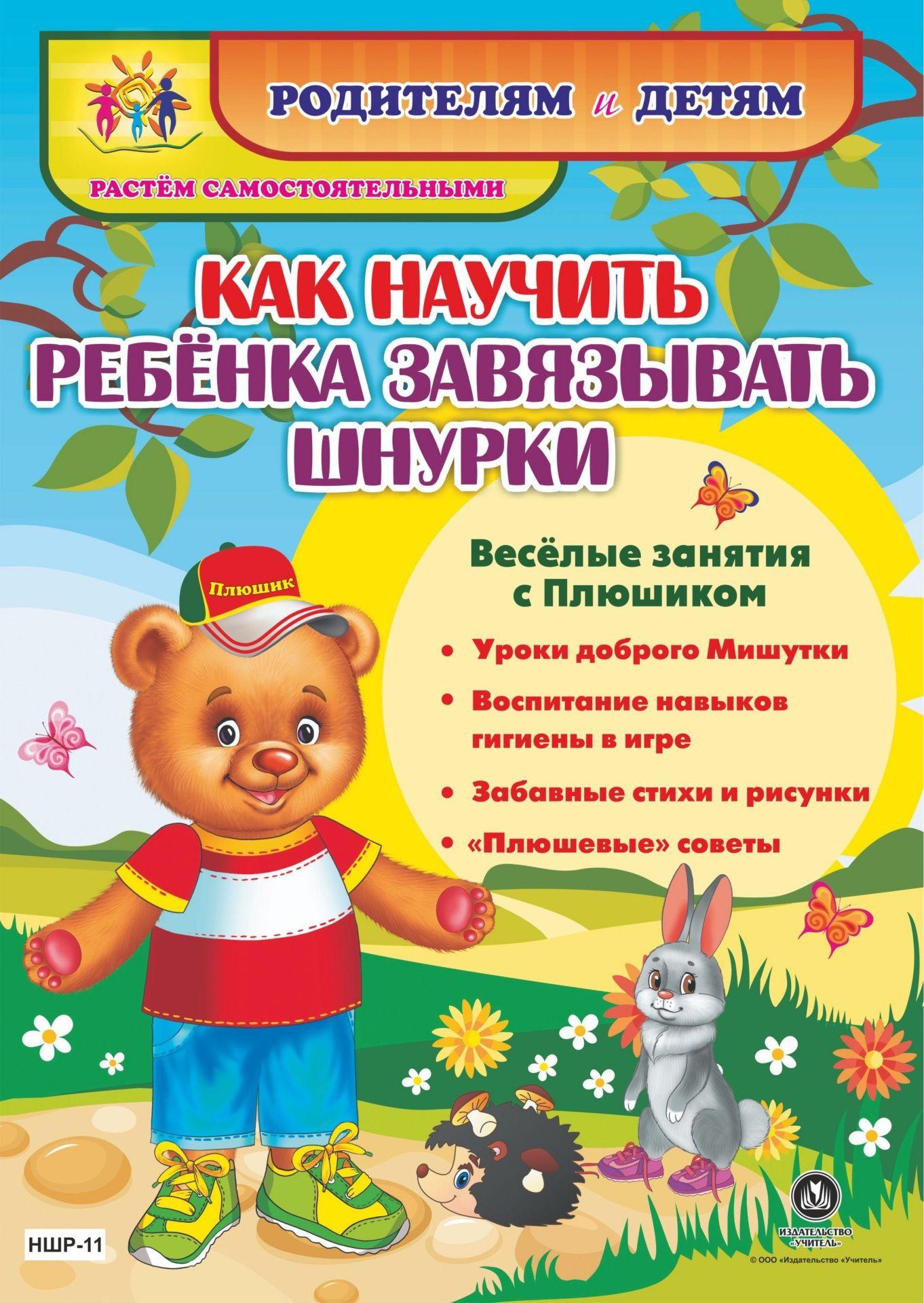 """Как научить ребенка завязывать шнурки. Веселые занятия с Плюшиком: уроки доброго Мишутки, воспитание навыков гигиены в игре, забавные стихи и рисунки, """"плюшевые"""" советы"""