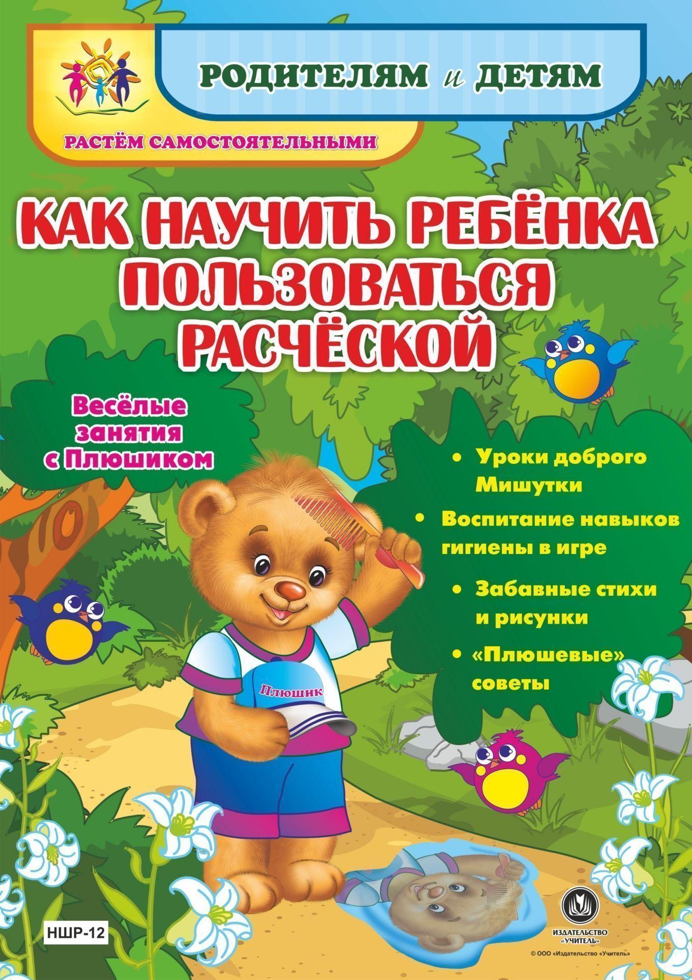 """Как научить ребенка пользоваться расческой. Веселые занятия с Плюшиком: уроки доброго Мишутки, воспитание навыков гигиены в игре, забавные стихи и рисунки, """"плюшевые"""" советы"""