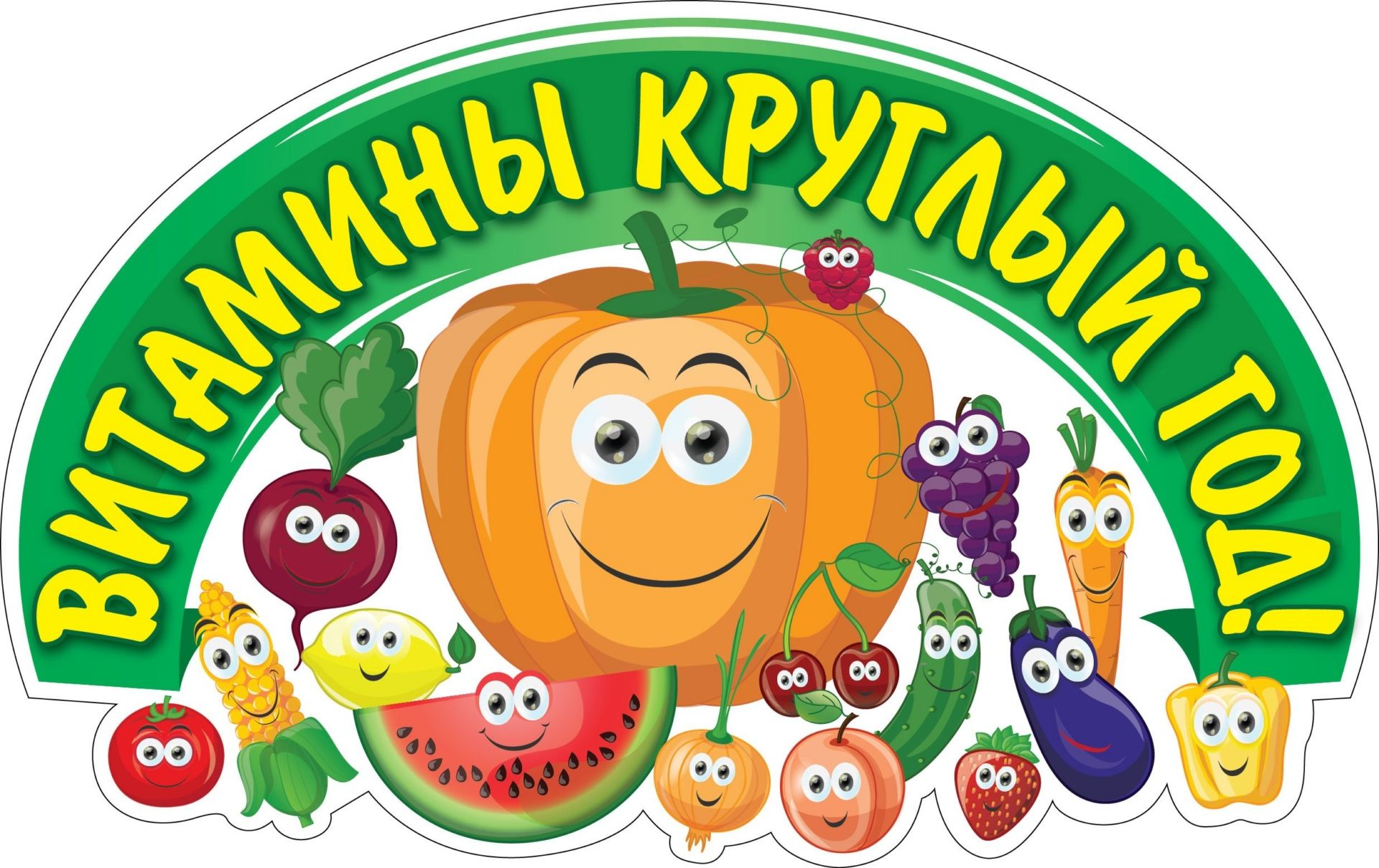 Веер, картинка с надписью витаминка