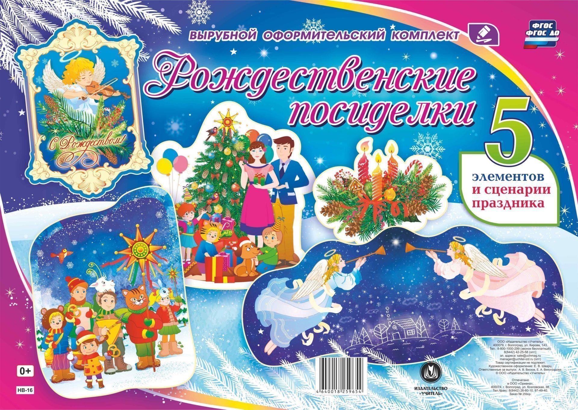 """Комплект оформительский """"Рождественские посиделки"""""""
