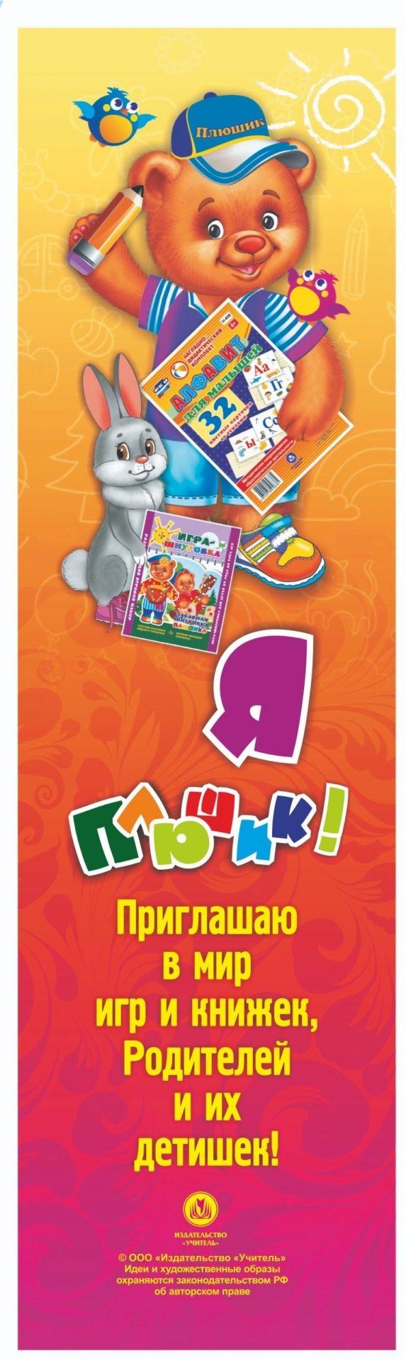 """Закладка """"Я Плюшик! Приглашаю в мир игр и книжек, родителей и их детишек!"""""""