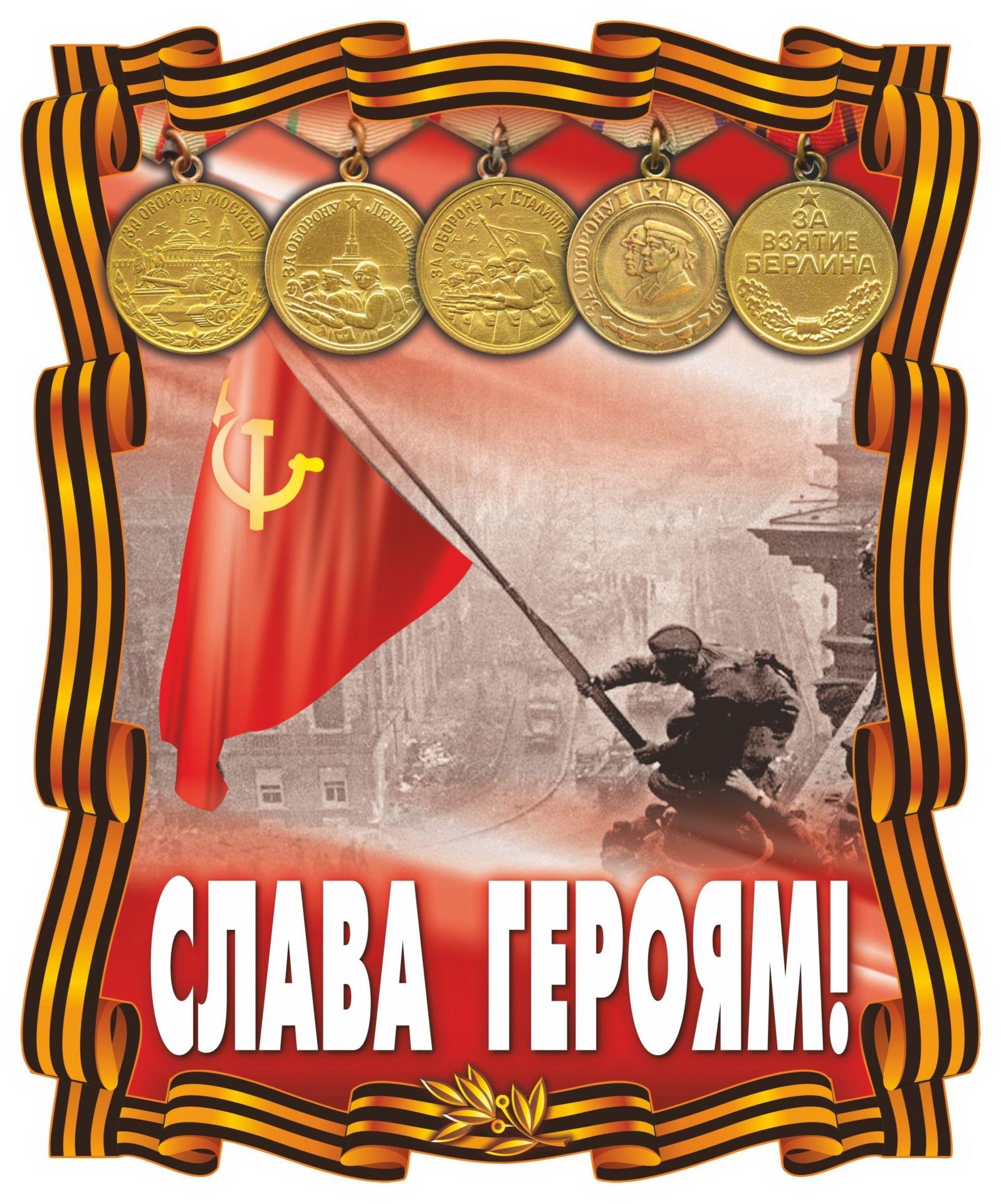 """Плакат вырубной """"Слава героям!"""". 301*251 мм"""
