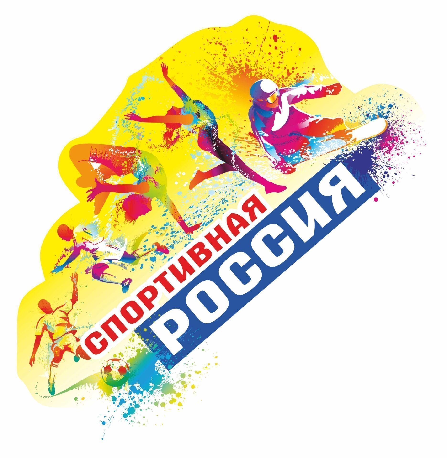 Плакат вырубной Спортивная Россия: 420х683 ммВырубные фигуры<br>.<br><br>Год: 2018<br>Серия: Вырубные фигуры для оформления<br>Высота: 683<br>Ширина: 420<br>Переплёт: набор