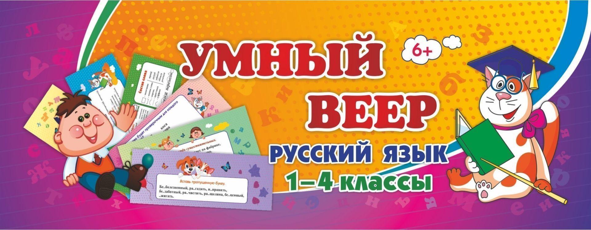 Купить со скидкой Тематический комплект мини-плакатов. Учебный веер. Русский язык. 1-4 классы