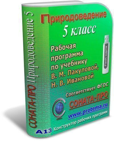 СОНАТА-ПРО: Природоведение. 5 класс. Рабочая программа по учебнику В. М. Пакуловой, Н. В. Ивановой