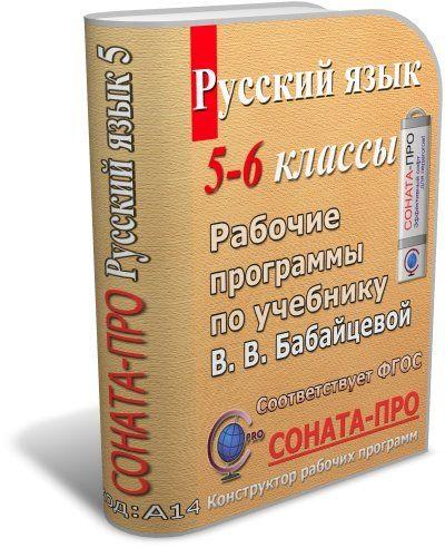 СОНАТА-ПРО: Русский язык. 5-6 классы. Рабочая программа по учебникам В. Бабайцевой