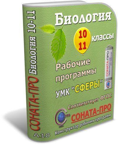 """СОНАТА-ПРО: Биология. 10-11 классы. Рабочие программы (УМК """"Сферы"""")"""