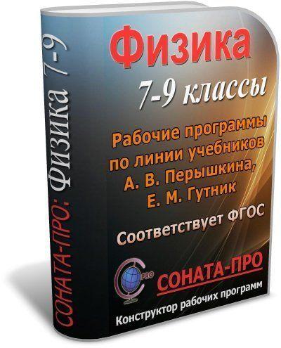 СОНАТА-ПРО: Физика. 7-9 классы. Рабочие программы по учебникам А. В. Перышкина и др.