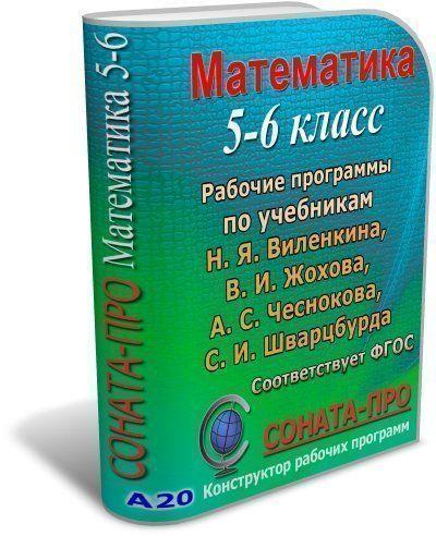 СОНАТА-ПРО: Математика. 5-6 классы. Рабочие программы по учебникам Н. Я. Виленкина и др.