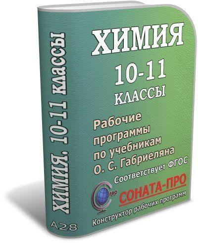 СОНАТА-ПРО: Химия. 10-11 классы. Рабочие программы по учебникам О. С. Габриеляна