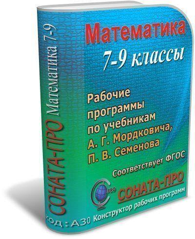 СОНАТА-ПРО: Математика. 7-9 классы. Рабочие программы по учебникам А. Г. Мордковича и др.