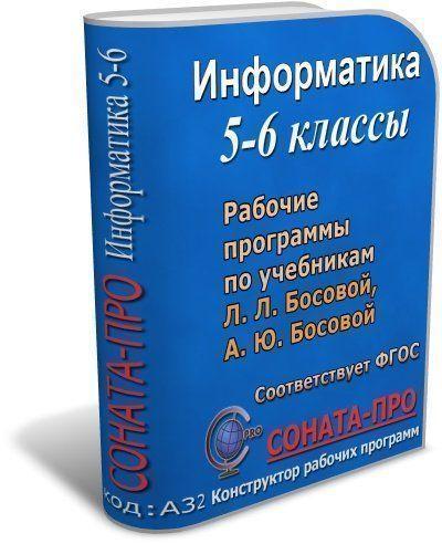 СОНАТА-ПРО: Информатика. 5–6 классы. Рабочие программы по учебникам Л. Л. Босовой, А. Ю. Босовой