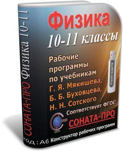 СОНАТА-ПРО: Физика. 10-11 классы. Рабочие программы по учебникам Г. Я. Мякишева и др.