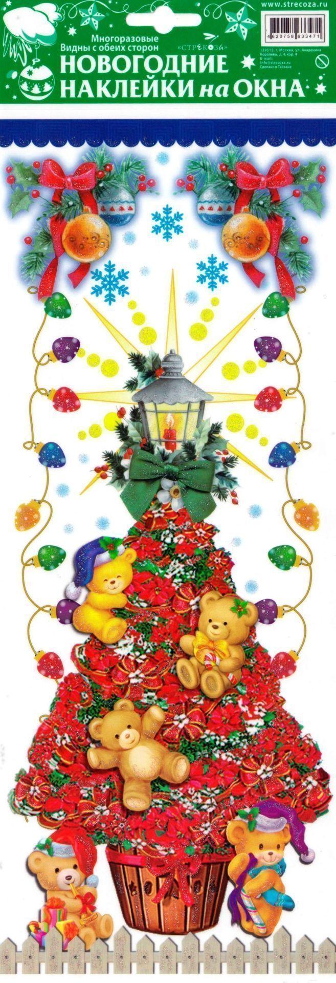"""Новогодние наклейки на окна """"Медвежата на красной елке"""""""