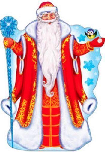 Плакат вырубной Дед МорозНаклейки для интерьера, окна<br>Плакат вырубной - прекрасный выбор для создания атмосферы праздника.Материал: картон, блестки в лаке.<br><br>Год: 2018<br>Высота: 510<br>Ширина: 330<br>Толщина: 1