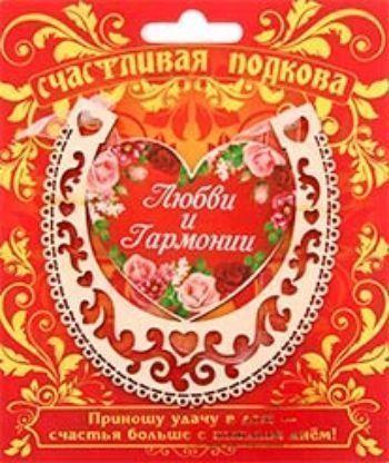 """Магнит-подкова """"Любви и гармонии"""""""