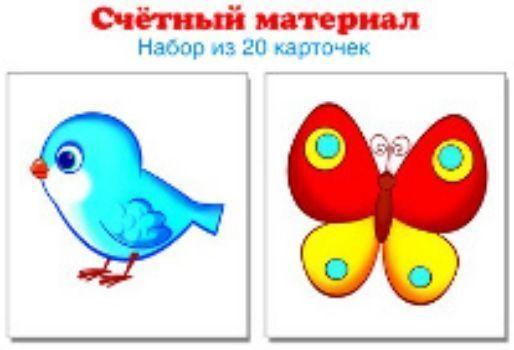 Счетный материал Птички. Бабочки. 20 карточекРазвитие дошкольника<br>Набор из 20 карточек (10 птичек и 10 бабочек).Счетный материал поможет подготовить ребенка к школе. Используйте приемы противопоставления (наложения, приложения, счета, отсчета).Материал: картон.<br><br>Год: 2015<br>ISBN: 978-5-9949-1146-4<br>Высота: 55<br>Ширина: 50<br>Толщина: 7