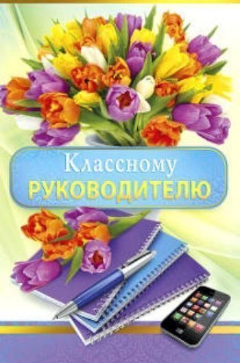 Навруз байрам, открытки с днем учителя классному руководителю от родителей