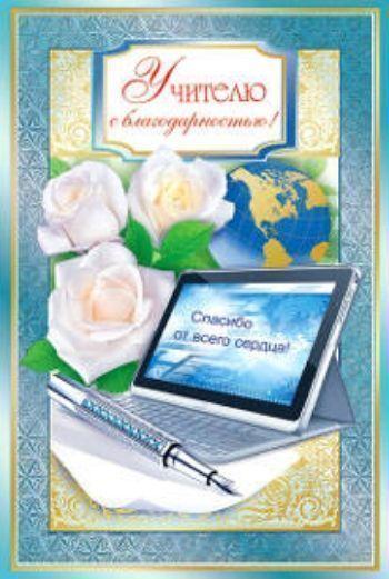 Открытки, открытка учителю с благодарностью от учеников