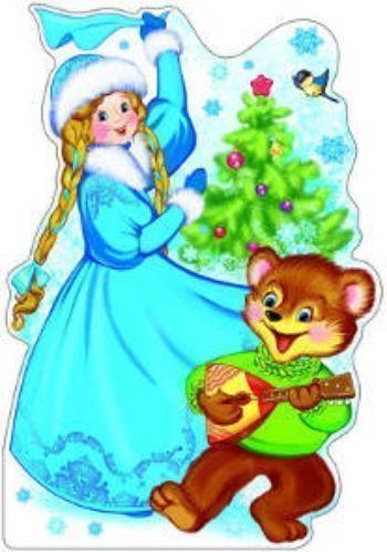 """Плакат вырубной """"Снегурочка с елкой"""""""