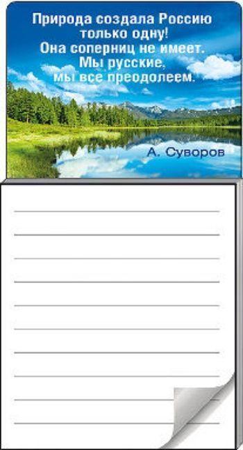 """Блокнот для записей на магните """"Природа создала Россию только одну!..."""""""
