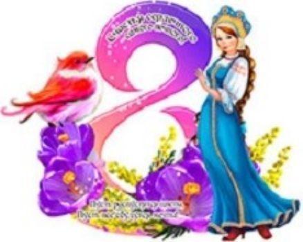 Магнит 8 Марта!Магниты<br>Магнит с текстом: Счастья сердечного - самого вечного!Пусть распустятся цветы,Пусть все сбудутся мечты!Представлены в ассортименте. Выбор конкретных цветов и моделей не предоставляется.<br><br>Год: 2016<br>Высота: 85<br>Ширина: 75<br>Толщина: 8