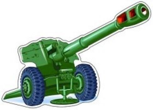 Плакат вырубной ПушкаВырубные фигуры<br>.<br><br>Год: 2018<br>Высота: 280<br>Ширина: 360<br>Толщина: 1