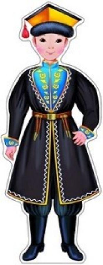 Плакат вырубной Мальчик в калмыцком костюмеВырубные фигуры<br>.<br><br>Год: 2018<br>Высота: 500<br>Ширина: 350<br>Толщина: 1