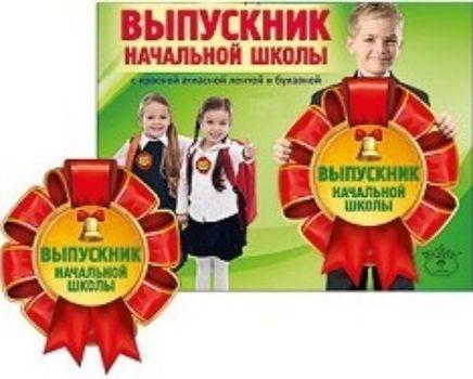 Медаль Выпускник начальной школыМедали<br>Медаль с красной лентой и булавкой.Диаметр медали 95 мм.Материал: картон, атлас, металл.<br><br>Год: 2016<br>Высота: 160<br>Ширина: 95<br>Толщина: 1