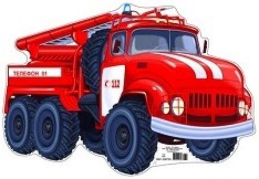 Плакат вырубной Пожарная машинаПлакаты, постеры, карты<br>Материал: картон.<br><br>Год: 2018<br>Высота: 220<br>Ширина: 310<br>Толщина: 1