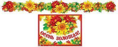 """Гирлянда с плакатом """"Осень золотая!"""""""