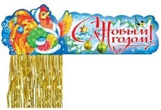 """Купить со скидкой Плакат-полоска с дождиком """"С Новым годом!"""""""